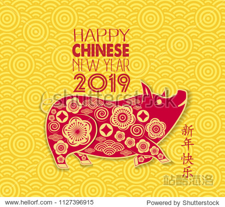 Happy Chinese New Year 2019 year of the pig. Chinese characters mean Happy New Year  wealthy  Zodiac sign for greetings card  flyers  invitation  posters  brochure  banners  calendar