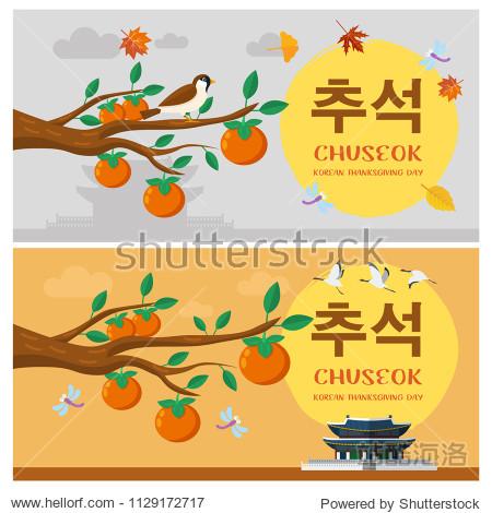 Chuseok  Korean Mid autumn festival banner   Illustration of persimmon tree and autumn leaves. (Caption: Chuseok or Korean Autumn eve)