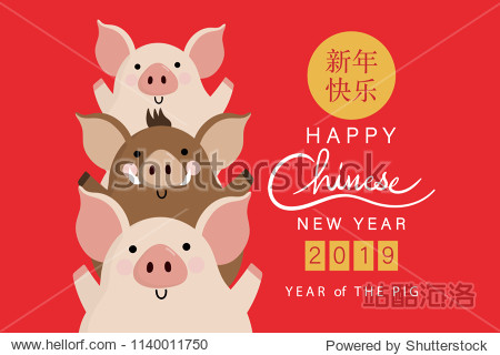 Happy Chinese new year greeting card with cute pig and boar. Animal wildlife  cartoon character. Calligraphy hand written. Translate: Happy new year.