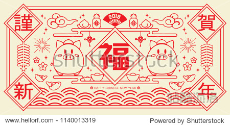 2019 Chinese New Year  Year of Pig Vector banner (Chinese Translation: Auspicious Year of the pig)