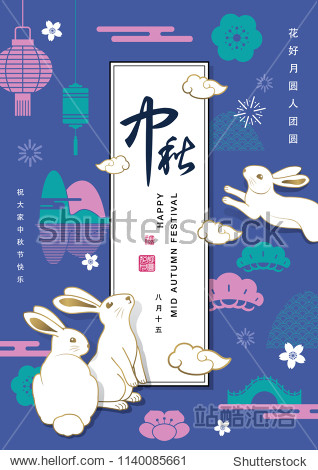 Chinese Mid Autumn Festival design. Chinese wording translation: Mid Autumn  the blooming flowers and the full moon (right)  wishing all of you have a happy Mid Autumn Festival (left)