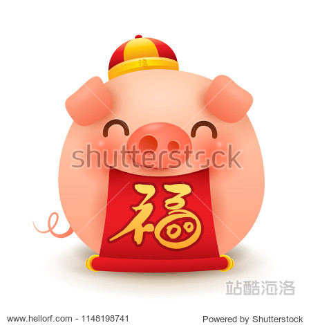 Fat Piggy with Chinese scroll. Chinese New Year. The year of the pig. Translation: Fortune.