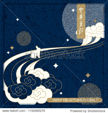 vector chinese mid autumn festival card. design for covers  gift cards  packaging. hyeroglyph translation: mid autumn festival