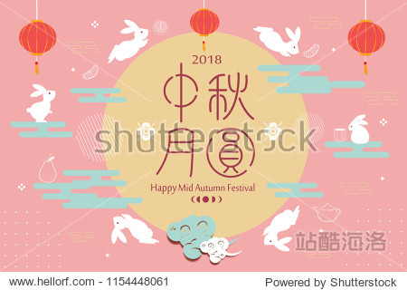 happy Mid Autumn Festival and in the chinese word