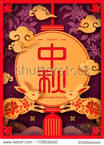 Mid Autumn Festival poster in paper art style with its Chinese name on big round lantern  rabbits and osmanthus design elements