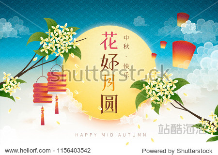 Mid autumn festival design with blooming flower and the full moon written in Chinese  osmanthus and lanterns elements
