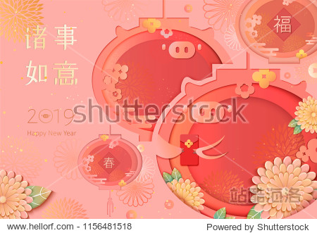 Happy Chinese new year with lovely piggy lantern design in paper art style  wish everything goes well  fortune and spring word in Chinese