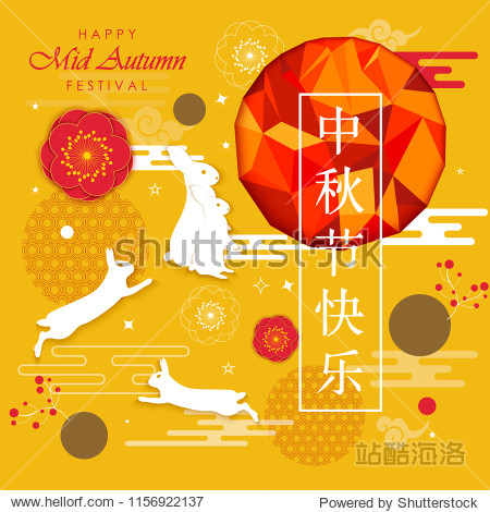 Chinese Mid Autumn Festival design. Chinese wording translation: Mid Autumn. Chinese moon cake festival. Stamp: Blessed Feast