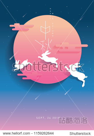 mid autumn/mooncake festival vector/illustration greetings template with chinese words that mean 'mid autumn'