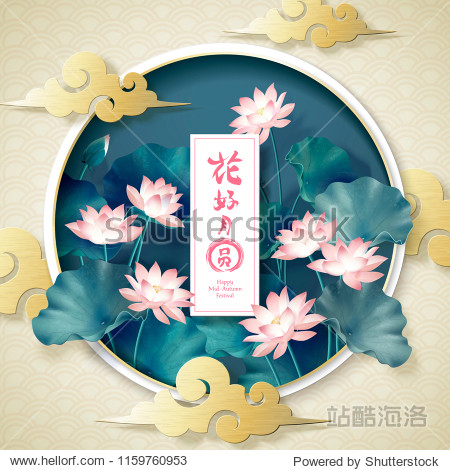 Mid-autumn festival poster with Chinese word which means the full moon and blooming flowers slogan