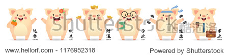 2019 Chinese new year - Year of the Pig. Set of cute cartoon pig in different pose isolated on white background. (Caption: fortune  love  wealth  study  health and career)