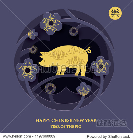 Chinese New Year 2019. Year of Pig. Paper cut style. (Chinese Translation: Double Happiness )