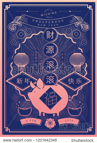 chinese new year of the pig greetings template vector/illustration with chinese words that mean 'may wealth come rushing in'  'blessing'  'wishing you prosperity'