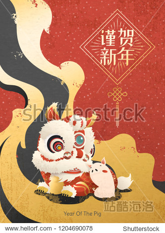 Lion dance and cute piggy  happy Chinese New Year written in simplified Chinese