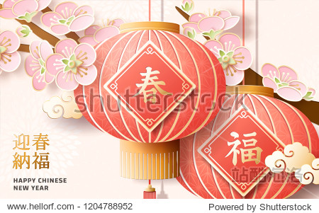 Happy new year design with hanging lanterns in paper art style  Fortune and spring word written in Chinese character on lanterns  May you welcome happiness with the spring on the lower left