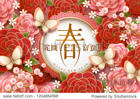 New Year poster design with paper art peony elements  being in full flower written in Chinese characters