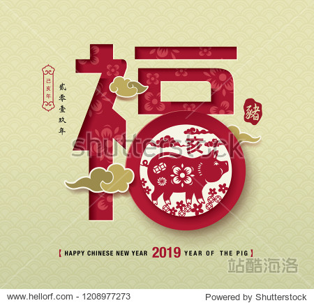 "Chinese new year 2019  traditional chinese zodiac pig year paper art  Chinese Translation: ""FU"" it means blessing and happiness  2019 year of the pig in Chinese calendar (small wording)"