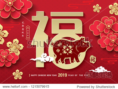 "Chinese new year 2019 greeting design  traditional chinese zodiac pig year paper art and beautiful flowers  Chinese translation: FU"" means blessing and happiness  year of the pig in Chinese calendar."