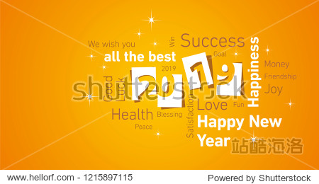 Happy New Year 2019 negative space cloud text white orange yellow vector