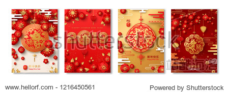 Posters Set for 2019 Chinese New Year. Hieroglyphs translation - Pig  Long phrase - Happy New Year. Vector illustration. Asian Clouds  Gold Pendants and Red Paper cut Flowers. Place for your Text.