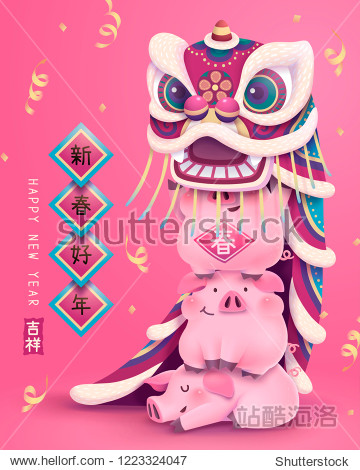 Chinese new year with chubby pink pigs performing lion dance  welcome spring and good fortune written in Chinese characters