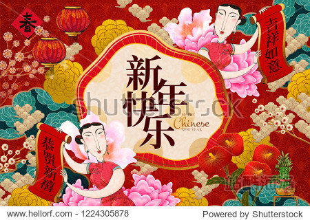 Luxury floral new year design with happy new year  spring and wish you an auspicious day words written in Chinese characters