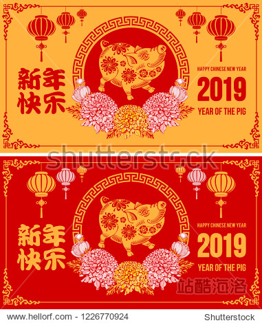 Design of festive card for Chinese New Year 2019 with cute pig  zodiac symbol of 2019 year and flowers. Chinese Translation Happy New Year. Vector illustration.