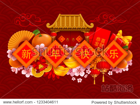 Happy Chinese New Year greeting card design with different traditional festive elements. Chinese Translation - Happy New Year  Wish you great wealth  Good Luck. Vector illustration.