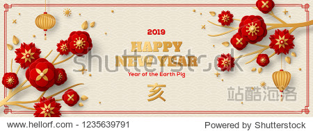 Horizontal Banner with Red Sakura Tree Branches. Chinese 2019 New Year Elements. Hieroglyph - Zodiac Sign Pig. Vector illustration. Asian Lantern and Paper cut Flowers. Place for your Text.
