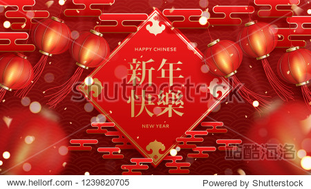 Festive background for Happy Chinese New Year. Happy New Year in Chinese word. Vector illustration with red lanterns  golden confetti and clouds in paper art style on red traditional pattern.