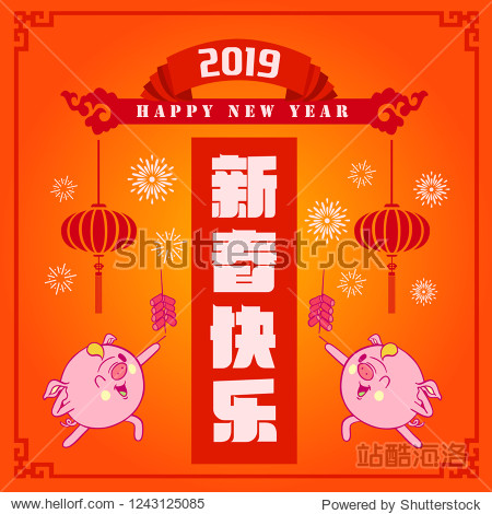 Happy chinese new year 2019  year of the pig  Chinese characters xin nian kuai le mean Happy New Year.