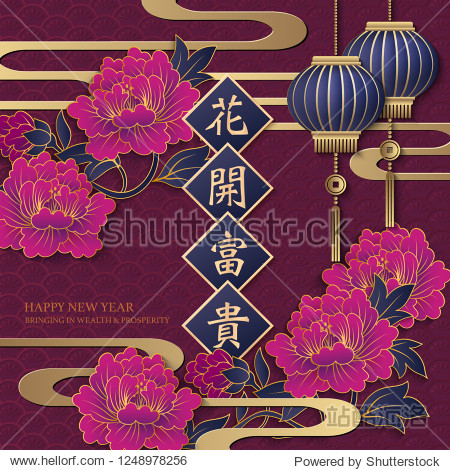 Happy Chinese new year retro luxury elegant purple relief peony flower and golden lantern wave spring couplet. (Chinese Translation : Blooming flowers bring us wealth and reputation)
