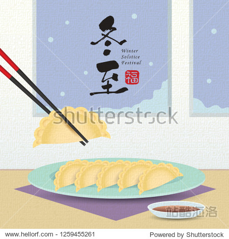 Dong Zhi - Winter Solstice Festival. Jiao Zi (dumplings) with sauce in flat vector illustration. (caption: winter solstice festival  blessing)