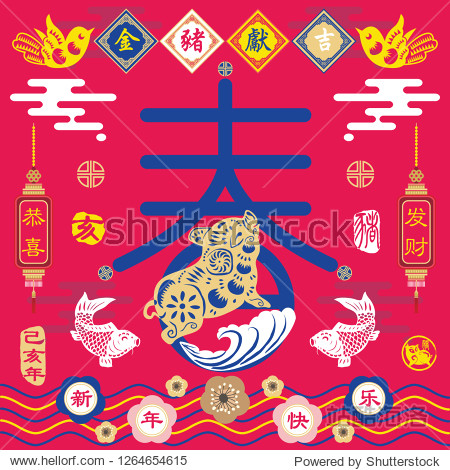"""Chinese New Year 2019 Year Of The Pig Greeting Design Set. Chinese Calligraphy translation """"Happy New Year"""" and """"Pig year with big prosperity"""". Red Stamp with Vintage Pig Calligraphy."""