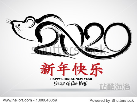 Happy Chinese New Year 2020 year of the rat Chinese characters mean Happy New Year  wealthy. lunar new year 2020. Zodiac sign for greetings card invitation posters banners calendar
