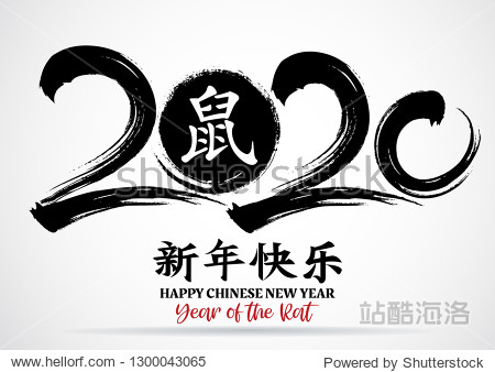 Greeting card design template with chinese calligraphy for 2020 New Year of the rat  Rat (written in Chinese calligraphy) Chinese characters mean Happy New Year