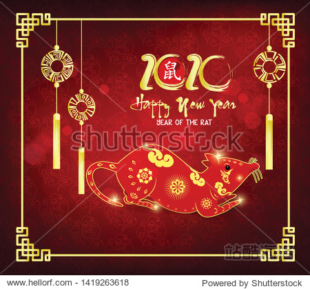Happy Chinese New Year 2020 year of the rat Chinese characters mean Happy New Year  wealthy. lunar new year 2020.