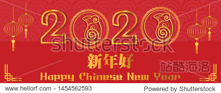 Chinese Zodiac Sign Year of Rat Red Paper cut rat Happy Chinese New Year 2020 year of the rat  (Translation : Happy Chinese new year)