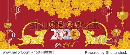 Happy Chinese New Year 2020 year of the rat paper cut style. lunar new year 2020 . ( Chinese Translation : happy new year)