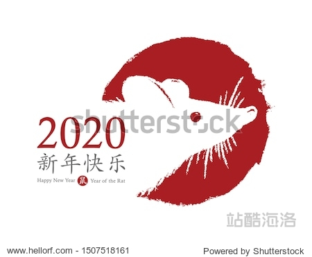 Chinese New Year 2020 of the Rat. Vector card design. Hand drawn red stamp with rat symbol. China zodiac animal symbol. Chinese hieroglyphs translation: happy new year  rat.