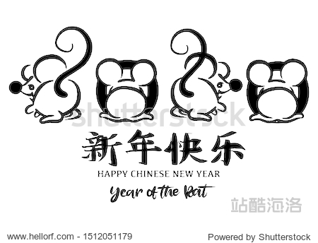Greeting card design template with chinese calligraphy for 2020 New Year of the rat (Chinese translation: Happy chinese new year 2020  year of rat)