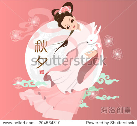 Vector Mid Autumn Festival Illustration of Chang'e  the Chinese Goddess of Moon. Translation Main: Mid Autumn (Chuseok)  Stamp: Blessed Feast