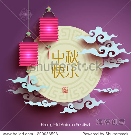 Vector Paper Graphics Design Elements of Mid Autumn Festival. Translation  Main: Happy Mid Autumn Festival (Chuseok)  Stamp: Blessed Feast