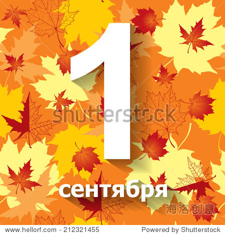 Congratulatory card September 1 with maple leaves