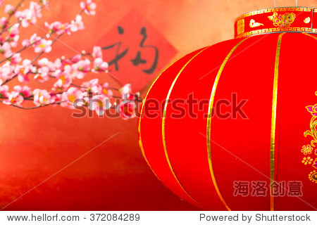 "Chinese new year red lantern decoration with character ""FU"" mean good luck  fortune and blessing."