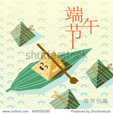 Vector chinese rice dumplings cartoon character illustration. Chinese text means Dragon Boat Festival.
