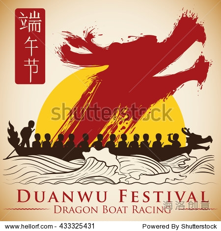 Dragon boat racing at sunset with a dragon surge to commemorate Duanwu Festival tradition.