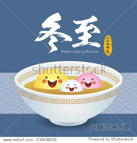 Dong Zhi means winter solstice festival  24 solar term in chinese lunar calendars. Cute cartoon TangYuan (sweet dumplings) family. Chinese cuisine vector illustration.
