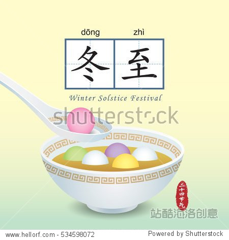 Dong Zhi means winter solstice festival  24 solar term in chinese lunar calendars. TangYuan (sweet dumplings) serve with soup. Chinese cuisine vector illustration.