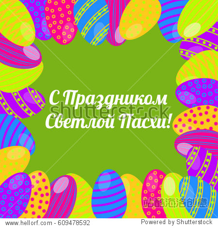 Happy easter! Greeting card with Easter eggs on green background. Translation from Russian: Happy Easter holiday! Vector illustration.